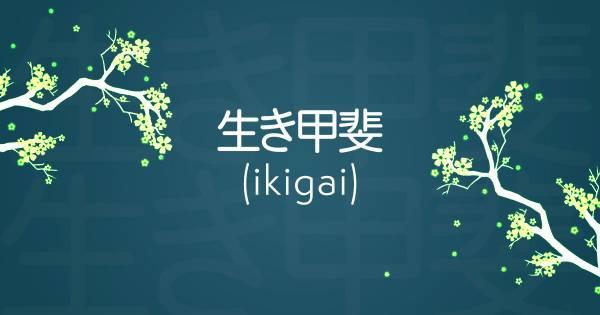 Ikigai, comment le trouver ?